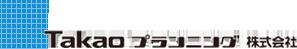 Takaoプランニング株式会社