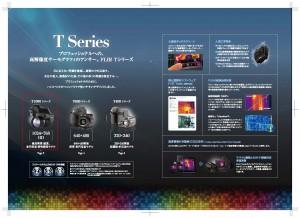 赤外線カメラ T-1040 カタログ_ページ_2