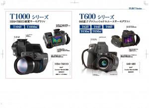 赤外線カメラ T-1040 カタログ_ページ_3
